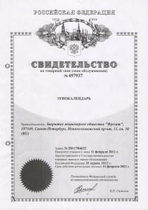 Свидетельство на товарный знак (знак обслуживания)