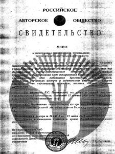 Свидетельство Российского Авторского Общества